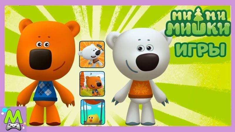 Детский уголок/Kids'Corner Ми-Ми-Мишки Игры.Веселые и Забавные Мини-Игры от Кеши и Тучки
