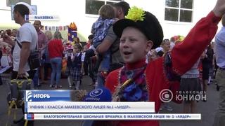 Благотворительная школьная ярмарка в Макеевском лицее № 1 «Лидер». 14.09.2018,