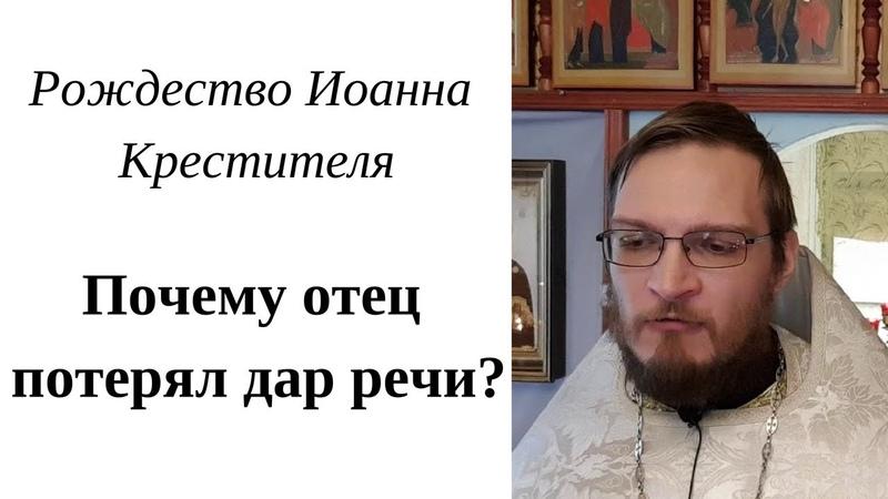 Иоанн Креститель Рождество пророка Иоанна Предтечи