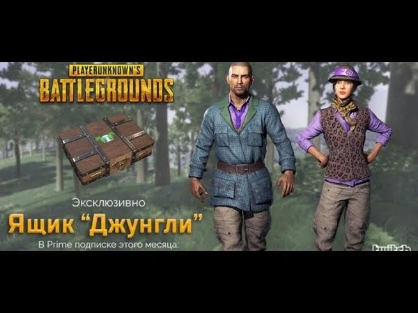 Эксклюзивный ящик Джунгли Jungle Crate Смотрим комментируем подписываемся PUBG PlayerunknownsBattlegrounds Battlegrounds BattleRoyale ПУБГ