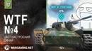 WTF Moments 4 Приколы Баги Фейлы World of Tanks