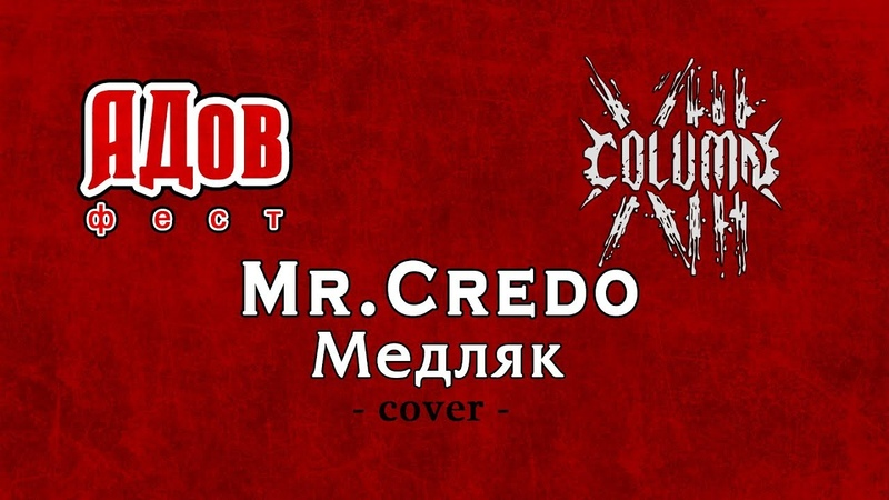 Mr. Credo - Медляк (Full band cover) by 13th Column. Moscow. АДов фест