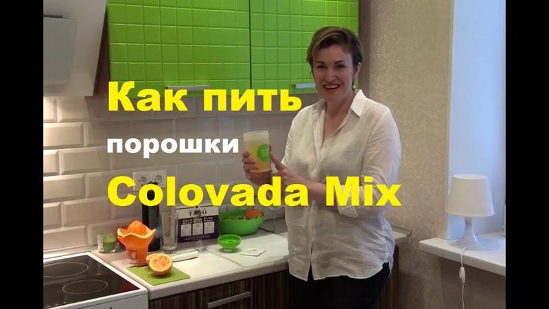 Как пить порошки Коловада Микс (Colovada Mix)