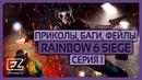 ЛУЧШИЕ ПРИКОЛЫ Rainbow Six Siege R6S выпуск 1