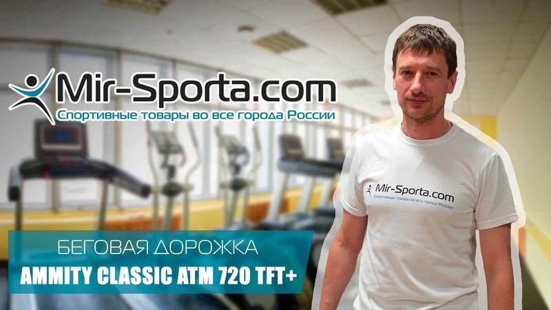 Беговая дорожка Ammity Classic ATM 720 TFT | Mir-Sporta.com