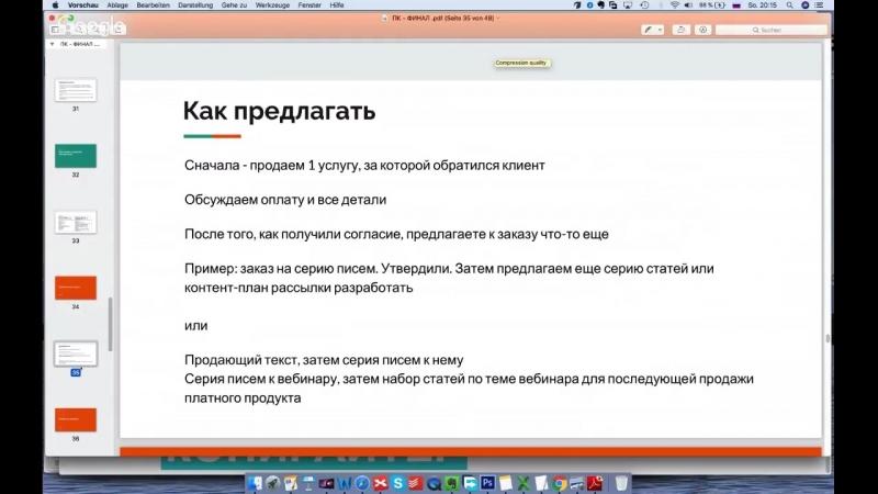 Профессия копирайтер - New-- 20-00 мск- Финал