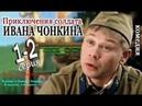 Приключения солдата Ивана Чонкина 1-2 серия Военная комедия