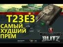 Т23Е3 Самый худший прем World Of Tanks Wot BLitz Мастер