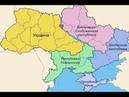 Татьяна Монтян Жестокая украинская реальность