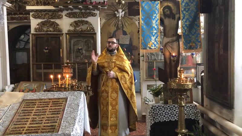 Проповедь Свящ. Вячеслав Нефёдов 14.01.2019.