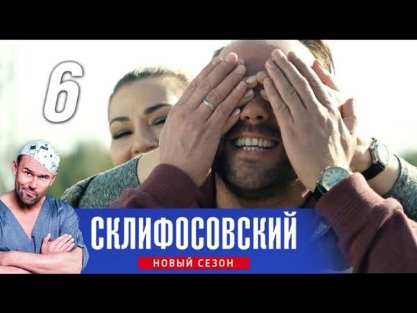 Склифосовский 7 сезон 6 серия (2019) Мелодрама @ Русские сериалы