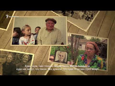 Воспоминания выживших. Крымские татары о пережитой депортации