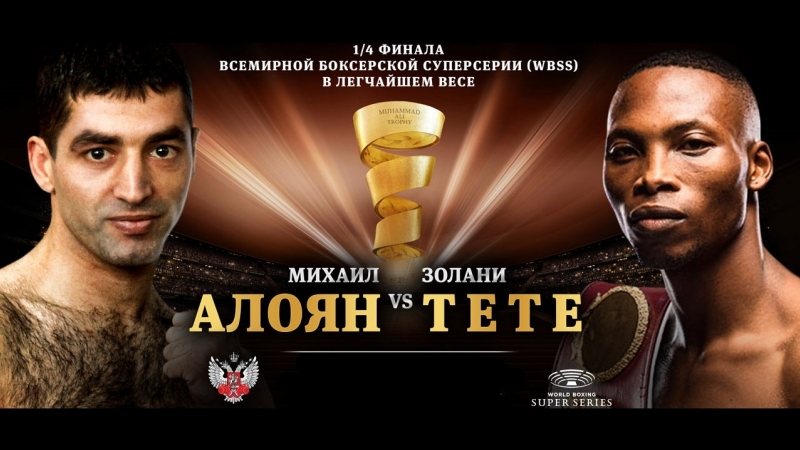 Пресс конференция перед боем Михаил Алоян Золани Тете в рамках Всемирной боксерской суперсерии