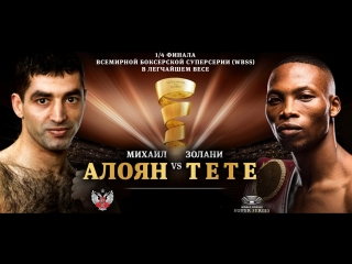 Пресс-конференция перед боем Михаил Алоян - Золани Тете в рамках Всемирной боксерской суперсерии