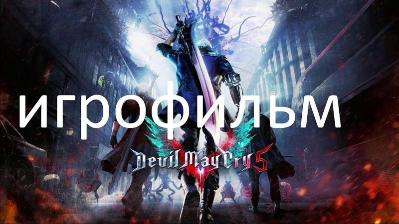 Devil May Cry 5 игрофильм