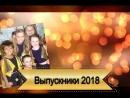 Выпуск 2018 СМАЙЛ