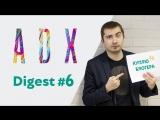 ADX DIGEST#6 | Блокировка Telegram, блогеры по $5 и покупки в Instagram