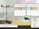 Определение длины световой волны с помощью дифракционной решетки