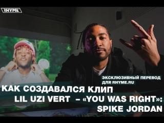 Как создавался клип Lil Uzi Vert – «You Was Right»: Spike Jordan (Переведено сайтом Rhyme.ru)