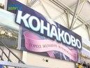 В Конаково сыгран первый круг в рамках Клинской хоккейной лиги