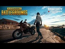 BRATSKIY ТОП-1 ''9 KILL'' PUBG PLAYERUNKNOWN'S BATTLEGROUNDS