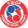 """""""Родной край - Спорт"""""""