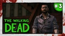 WHERE IS CLEMENTINE The Walking Dead Episode 4 Part 3 Around Every Corner