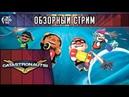 ОБЗОР игры CATASTRONAUTS Первый взгляд на кооперативное выживание в открытом космосе от JetPOD90