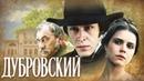 Дубровский 1988 Золотая коллекция