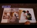 свадебная фотокнига для Виталия и Анастасии