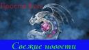 2 Cвежие новости по игре Dragon Nest mobile