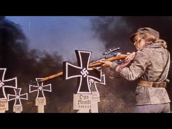 Военный фильм ЕДИНСТВЕННЫЙ ПУТЬ 1941- 1945 Военные фильмы !