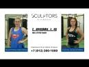 Les Mills Sculptors Fitness Купчино