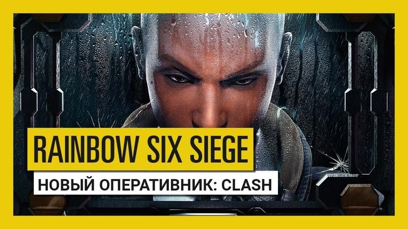 Tom Clancy's Rainbow Six Осада — Grim Sky: оперативник Clash