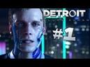 Прохождение Detroit Become Human на русском Часть 1 Заложница