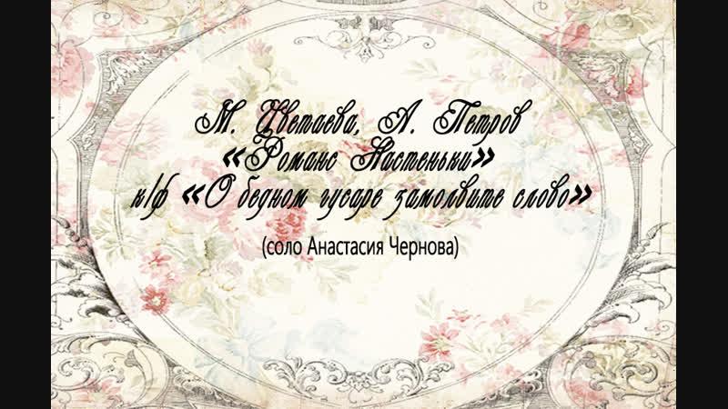 М. Цветаева, А. Петров - Романс Настеньки ИМКХ им. П. И. Чайковского