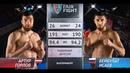 Артур Горлов vs Бейбулат Исаев | Турнир Fair Fight VIII | Полный бой | Стычка после боя