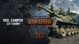 EpicBattle #217: RED_CAMPER  / СУ-100М1 World of Tanks