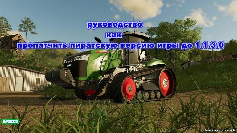 Farming Simulator 2019 как установить патч на пиратку 1.1.3.0