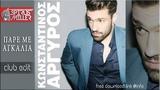 Konstantinos Argiros - Pare Me Agkalia (S.Miller Club Edit)