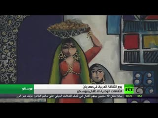 يوم الثقافة العربية بمهرجان موسكو بيتي