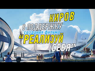 Киров в поддержку создания фильма «РЕАЛИЗУЙ СЕБЯ»