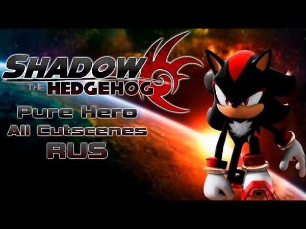 Shadow the Hedgehog (RUS) (Все Кат-сцены/All Cutscenes) [Pure Hero]