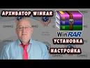 ▶️ Как скачать и установить архиватор WinRAR Как пользоваться архиватором ВинРАР