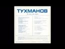 Давид Тухманов По волне моей памяти 1975 1976 Full Album