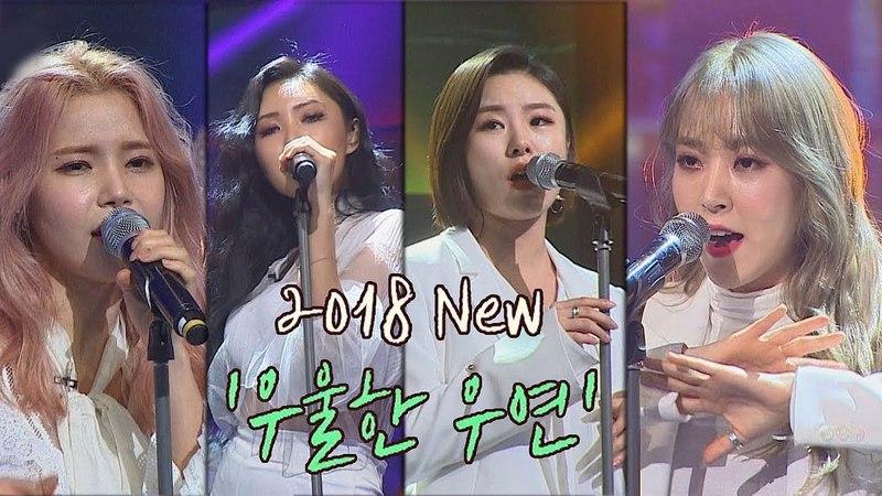 (믿고 듣는) 마마무의 애절한 '2018 우울한 우연'♪ 투유 프로젝트 - 슈가맨2 7회