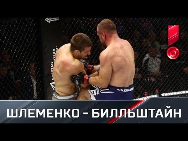 Александр Шлеменко против Йонаса Билльштайна. Полное видео боя