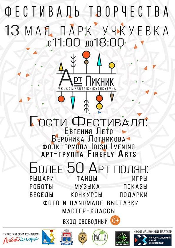Арт Пикник в Севастополе, фестиваль семейного творчества, 13 мая 2018