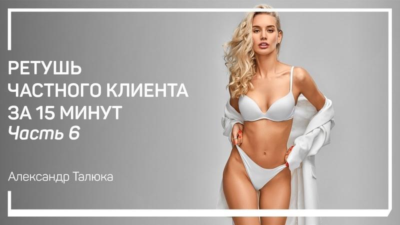 Сглаживание кожи и поднятие детализации Ретушь частного клиента за 15 минут Александр Талюка