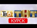 СашаМаша Лучшее (ТНТ-ТВ6 Курск, 25.02.2017)